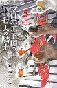 マロニエ王国の七人の騎士(5) (フラワーコミックス α) [ 岩本 ナオ ]