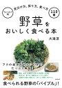 野草をおいしく食べる本 フィールド別見分け方、採り方、食べ方110種 [ 大海 淳 ]