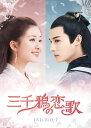 三千鴉(サンゼンガラス)の恋歌 DVD-BOX1 [ ジェン・イェチョン[鄭業成] ]