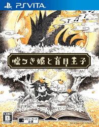 嘘つき姫と盲目王子 PS Vita版