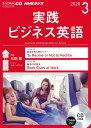 NHK CD ラジオ 実践ビジネス英語 2020年3月号