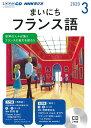 NHK CD ラジオ まいにちフランス語 2020年3月号
