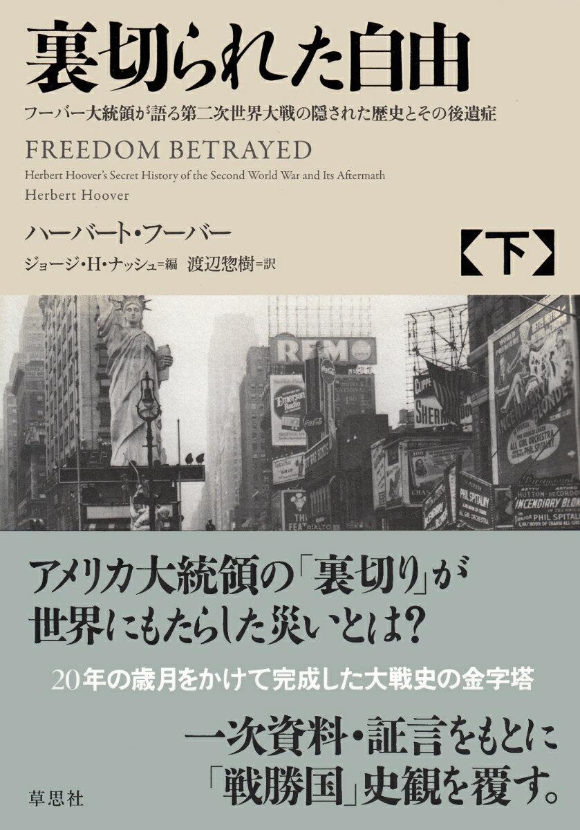 裏切られた自由 下 フーバー大統領が語る第二次世界大戦の隠された歴史とその後遺症 [ ハーバート・フーバー ]