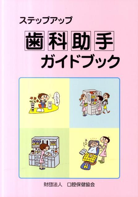 ステップアップ歯科助手ガイドブック第2版 [ 埼玉県歯科医師会 ]