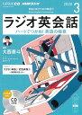NHK CD ラジオ ラジオ英会話 2020年3月号