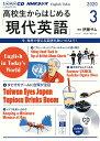 NHK CD ラジオ 高校生からはじめる「現代英語」 2020年3月号