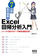 7日間集中講義! Excel 回帰分析入門