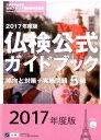 5級仏検公式ガイドブック傾向と対策+実施問題(2017年度版) CD付 (実用フランス語技能検定試験) [ フランス語教育振興協会 ]
