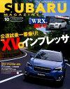 SUBARU MAGAZINE(vol.10) 公道試乗一番乗り!新型XVvsインプレッサ (CARTOP MOOK)