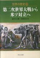 世界の歴史(28)