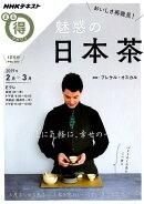 おいしさ再発見!魅惑の日本茶
