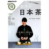 おいしさ再発見!魅惑の日本茶 (NHKテキスト NHKまる得マガジン)