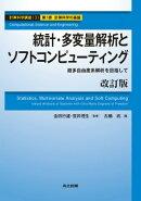 計算科学講座(第3巻(第1部 計算科学の基盤)改訂版
