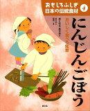 おもしろふしぎ日本の伝統食材(4)