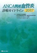 ANCA関連血管炎診療ガイドライン(2017)