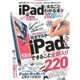 iPadがまるごとわかる本(2020) (100%ムックシリーズ 家電批評特別編集)