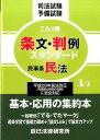 司法試験予備試験これ1冊条文・判例スタンダード(3/7) 民事系民法