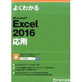 よくわかるMicrosoft Excel 2016応用