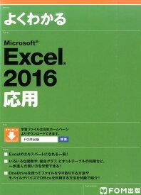 よくわかるMicrosoft Excel 2016応用 [ 富士通エフ・オー・エム ]
