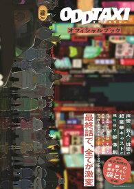 オッドタクシーオフィシャルブック (TOKYO NEWS MOOK)
