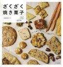 【バーゲン本】ざくざく焼き菓子