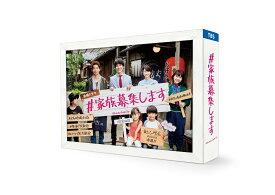 #家族募集します Blu-ray BOX【Blu-ray】 [ 重岡大毅 ]
