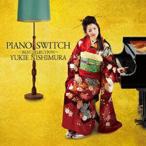 PIANO SWITCH ! -BEST SELECTION- (CD+DVD) [ 西村由紀江 ]