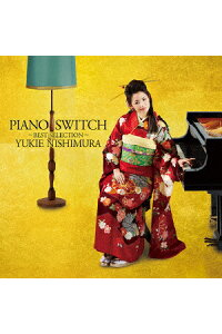 PIANOSWITCH!-BESTSELECTION-(DVD付)[西村由紀江]