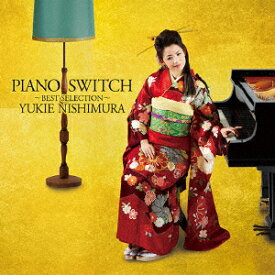 PIANO SWITCH ! -BEST SELECTION- (CD+DVD) [ 西村由紀江 ]