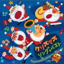 クリスマスソング・ベスト [ (童謡/唱歌) ]