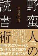 【謝恩価格本】野蛮人の読書術