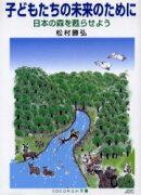 【謝恩価格本】子どもたちの未来のためにー日本の森を甦らせよう (COCOROの文庫)