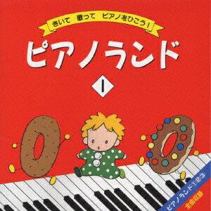 ピアノランド 1 [ 樹原涼子 ]