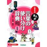 小学生のまんが言葉の使い分け辞典新装版