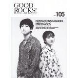 GOOD ROCKS!(Vol.105) 坂口健太郎/永野芽郁/片平里菜