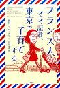 フランス人ママ記者、東京で子育てする [ 西村プペ・カリン ]