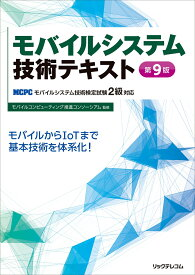 モバイルシステム技術テキスト 第9版 MCPCモバイルシステム技術検定試験2級対応 [ MCPCモバイルコンピューティング推進コンソーシアム ]