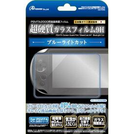 PS Vita2000用 液晶保護フィルム 硬質ガラス9H ブルーライトカットフィルム
