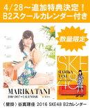 【B2 スクールカレンダー特典】(壁掛) 谷真理佳 2016 SKE48 B2カレンダー【生写真(2種類のうち1種をランダム封入)…