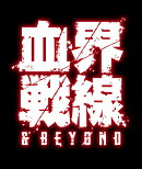 TVアニメ『血界戦線&BEYOND』オリジナルサウンドトラック