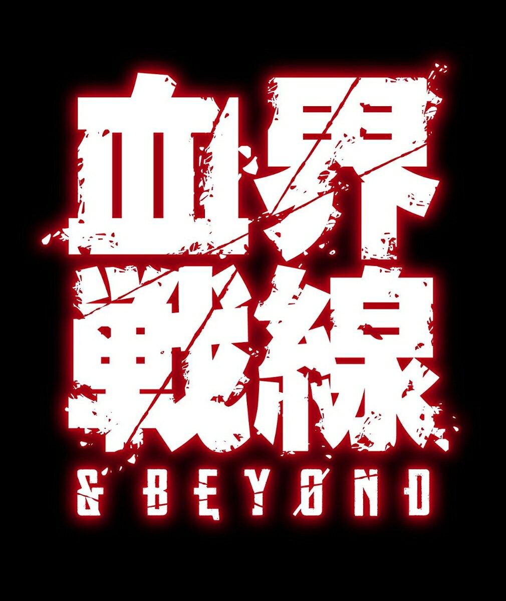 TVアニメ『血界戦線&BEYOND』オリジナルサウンドトラック [ 岩崎太整 ]