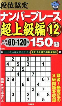 段位認定ナンバープレース超上級編150題(12)