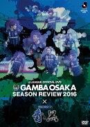ガンバ大阪シーズンレビュー2016×ガンバTV〜青と黒〜
