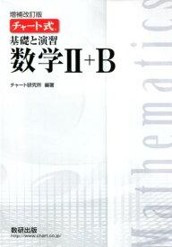 チャート式基礎と演習数学2+B増補改訂版 [ チャート研究所 ]