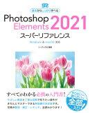 Photoshop Elements 2021 スーパーリファレンス Windows&Mac OS対応