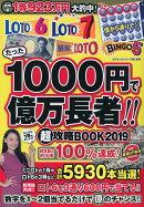 たった1000円で億万長者!!超攻略BOOK(2019)