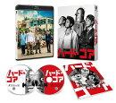 ハード・コア 豪華版【Blu-ray】