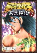 聖闘士星矢NEXT DIMENSION冥王神話(7)