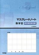 マスグレードノート数学3