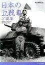 日本の豆戦車写真集 カーデンロイドから九七式軽装甲車まで [ 吉川和篤 ]